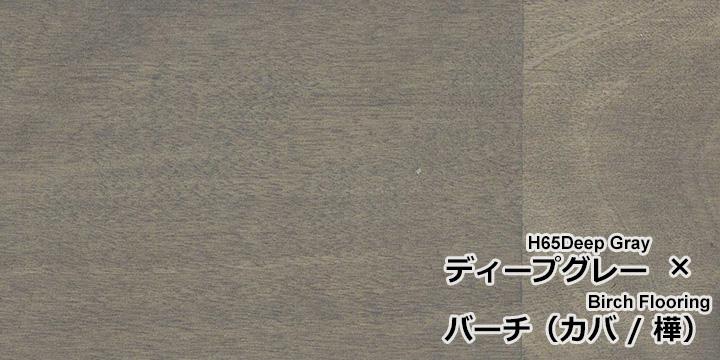 U-OIL(ユーオイル) h65「ディープグレー」をバーチ(カバ / 樺)無垢フローリングに塗装