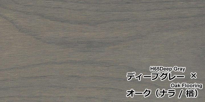 U-OIL(ユーオイル) h65「ディープグレー」をオーク(ナラ / 楢)無垢フローリングに塗装