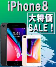 iPhone8 大特価SALE!