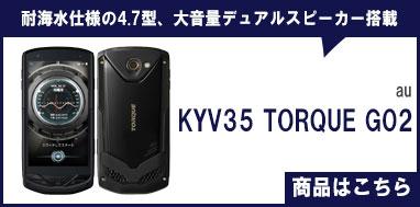 店長オススメ商品 KYV35 TORQUE G02はこちら