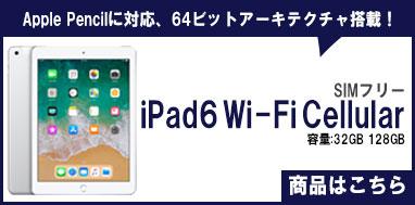 店長オススメ商品 iPad6Wi-Fi Cellularはこちら