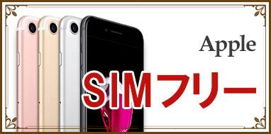 SIMフリー