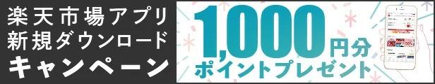 楽天市場アプリ新規ダウンロードキャンペーン!1000ポイントプレゼント