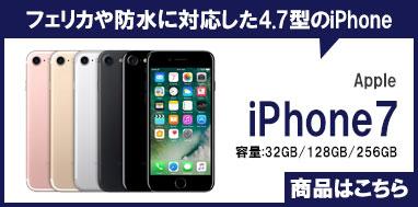 店長オススメ商品 iphone7はこちら