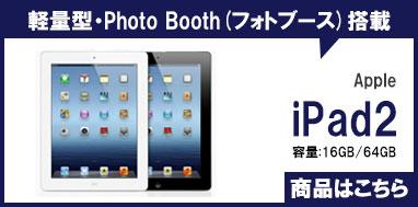 店長オススメ商品 iPad2はこちら
