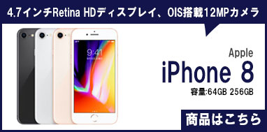 店長オススメ商品 iPhone8はこちら