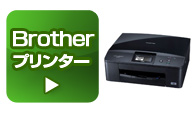 Brotherプリンター