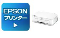 EPSONプリンター