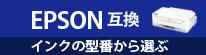 EPSON互換 インクの型番から選ぶ