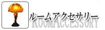 ルームアクセサリー(インテリア小物)