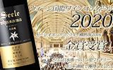 AWC2020金賞受賞