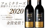 フェミナリーズ2020金賞受賞