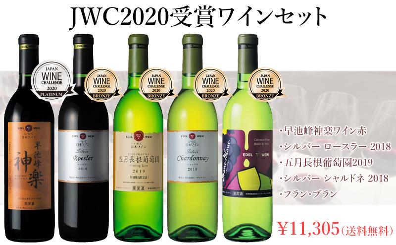 JWC2020受賞ワインセット