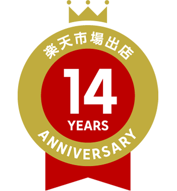 楽天市場出店14周年