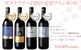 サクラアワード2021受賞ワインセット