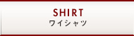 edge homeのワイシャツ