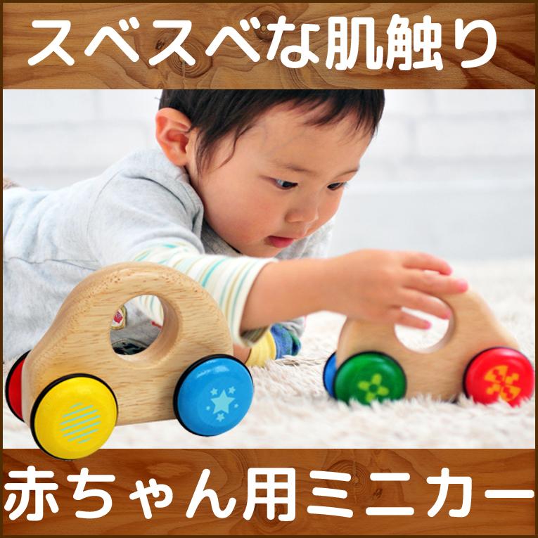 1歳の赤ちゃんには木のミニカーロールンロール