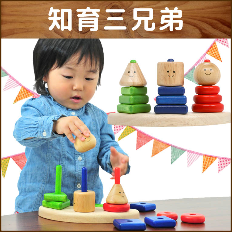 Jiotrio (intellectual training toy birthday congratulations one 2-year-old 3 years 1 edute: