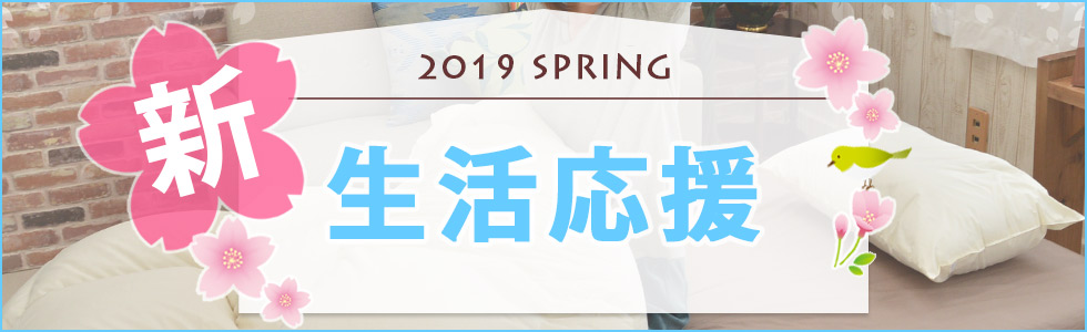 2019 spring 新生活応援