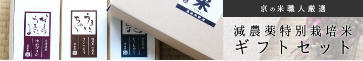 減農薬特別栽培米ギフトセット