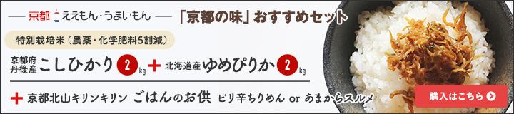 京都の味おすすめセット