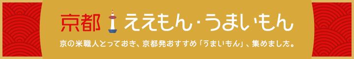 京都ええもん・うまいもん