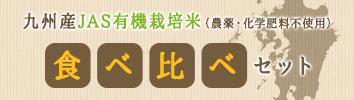 九州産食べ比べセット