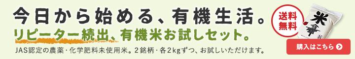 今日から始める有機生活 有機米お試しセット