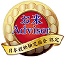 お米Adviser