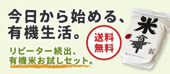 JAS有機栽培米お試しセット