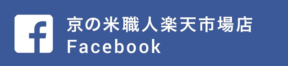 京の米職人楽天市場店 Facebook