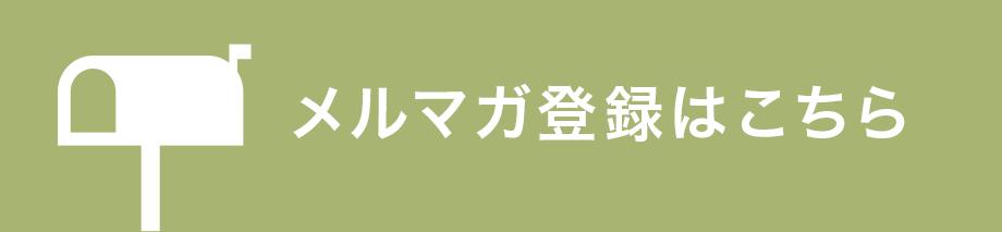 京の米職人メールマガジン