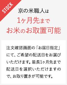 京の米職人は1ヶ月先までお取り置き可能