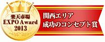 楽天市場 EXPO Award 2013 関西エリア 成功のコンセプト賞