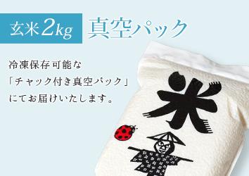 真空パック 玄米2kg