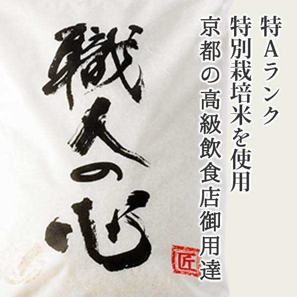 京都の高級飲食店御用達 職人の心