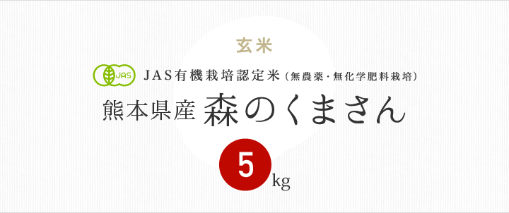 JAS有機栽培認定米 熊本県産森のくまさん