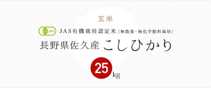 JAS有機栽培認定米 長野県佐久産こしひかり