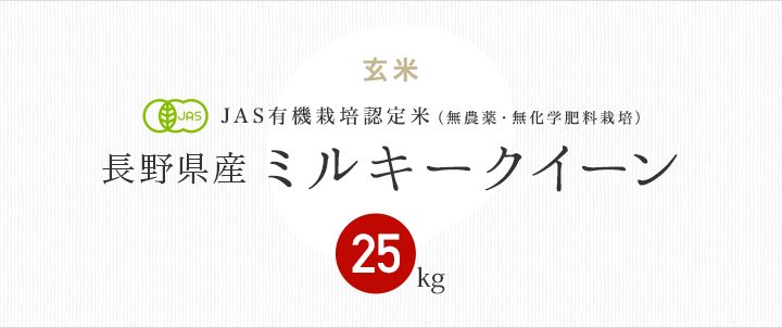 JAS有機栽培認定米 長野県産ミルキークイーン
