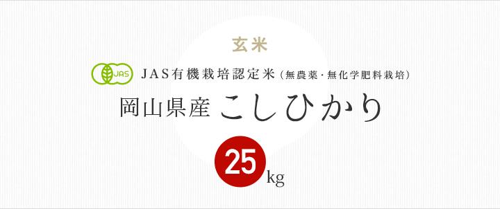 JAS有機栽培認定米 岡山県産こしひかり
