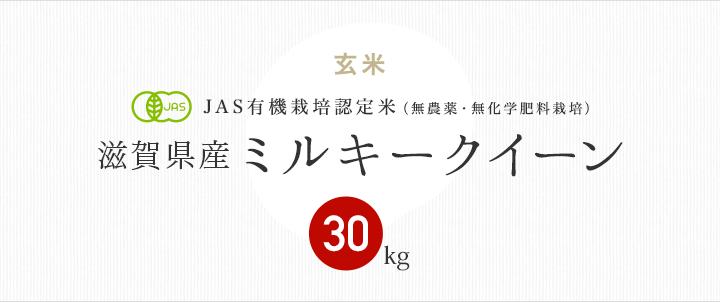 JAS有機栽培認定米 滋賀県産ミルキークイーン