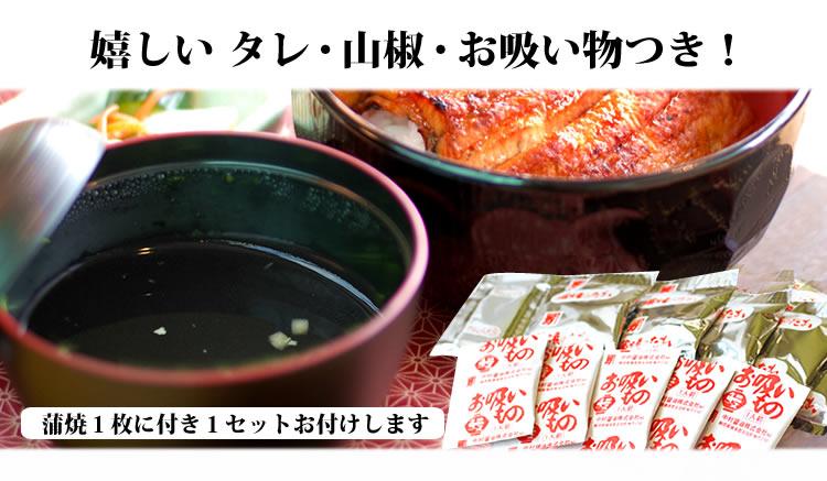 蒲焼のタレ 山椒 お吸い物つき おすすめ 蒲焼のたれ