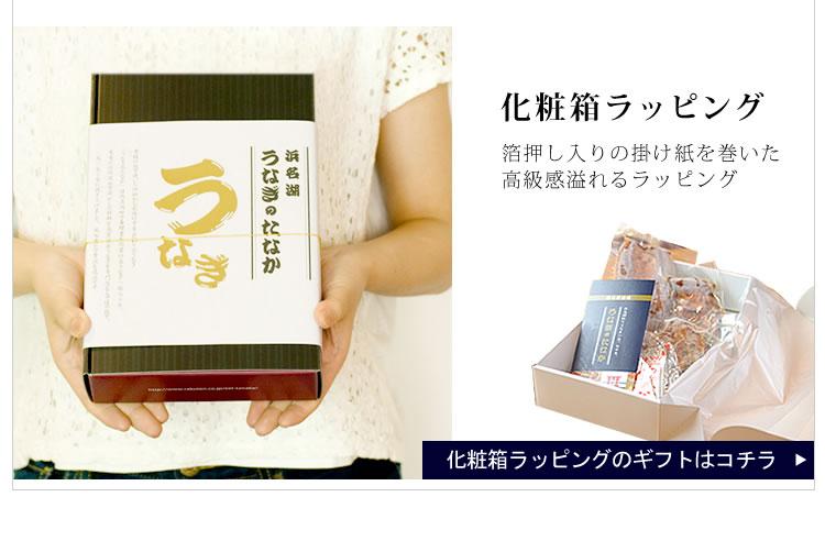 国産鰻蒲焼プレゼント 化粧箱ラッピング