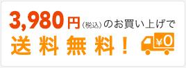 3,980円(税込)以上のお買い上げで送料無料!