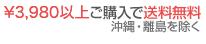 ¥3,980以上ご購入で送料無料 沖縄・離島を除く
