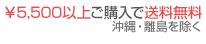 ¥5,400以上ご購入で送料無料 沖縄・離島を除く