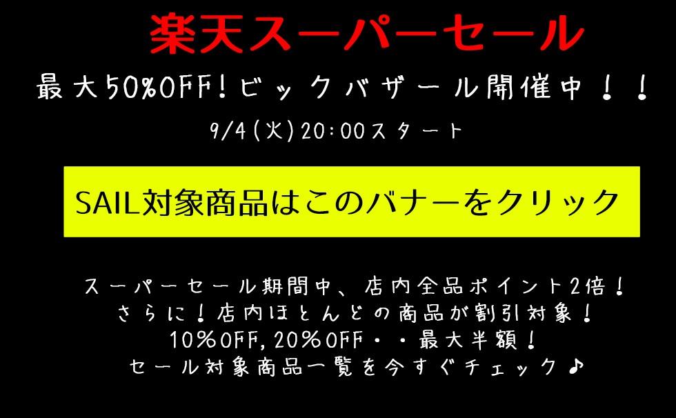 楽天スーパーセール超超超ビックセール開催中!