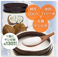 フィジー産 ココナッツオイル/中鎖脂肪酸/アメリカ合衆国農務省USDAオレゴン州の有機認証/健康オイル/体脂肪/有機ココヤシ/純度100%/ダイエット/