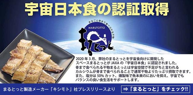 まるとっと宇宙日本食認証取得