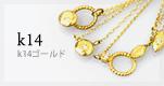 k14 Gold Accessories(k14 ゴールド)
